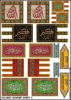 Islamic Banners Two